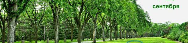 Приглашаем на Всероссийский экологический субботник  «Зеленая Россия»