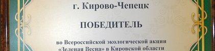Кирово-Чепецк стал победителем регионального этапа всероссийской акции «Зелёная весна»