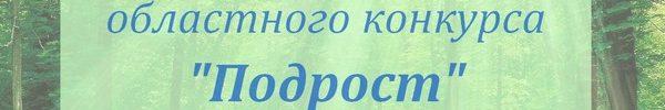 Объявлен лесной конкурс «Подрост»  среди обучающихся  и педагогов образовательных организаций г.Кирово-Чепецка