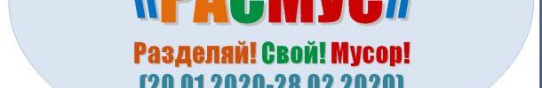 Объявлен городской конкурс видеороликов  «Расмус» (Разделяй! Свой! Мусор!)